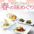 大阪駅周辺5ホテル共同ランチ企画第15弾「夏の味めぐり」