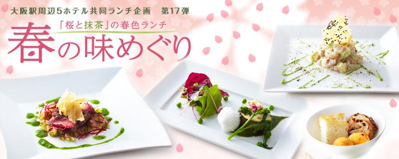 大阪駅周辺5ホテル共同ランチ企画第17弾 春の味めぐり「桜と抹茶」の春色ランチ