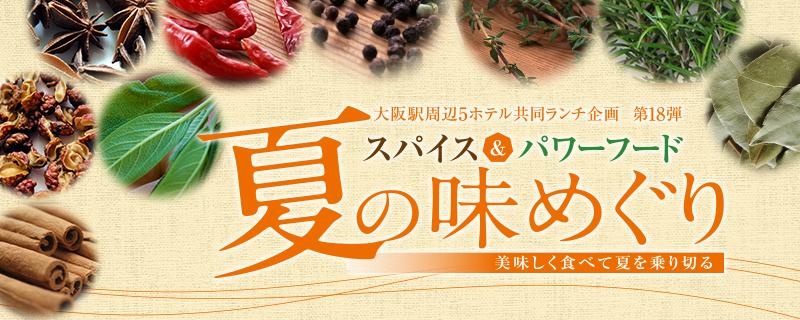 大阪駅周辺5ホテル共同ランチ企画第18弾 夏の味めぐり「スパイス&パワーフードランチ」