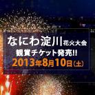 なにわ淀川花火大会 鑑賞チケット発売