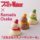 関西ファミリーウォーカー × ラマダホテル大阪 「ぷるぷる☆スノーマンケーキ」