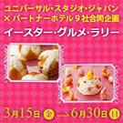 大阪駅周辺5ホテル共同ランチ企画第16弾